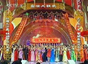 CCTV New Year's Gala
