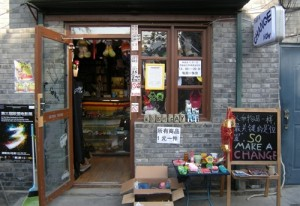 Swap Shop in a popular Beijing Hutong